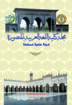 مجلة کلیة اللغة العربیة بالمنصورة